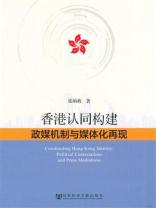 香港认同构建:政媒机制与媒体化再现
