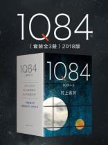 1Q84(全三冊·2018版)