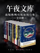 原创悬疑推理午夜文库必读合集(全20册)