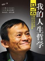 我的人生哲学:马云献给年轻人的智慧课