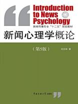 新闻心理学概论(第五版)