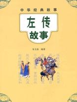 左传故事--中华经典故事