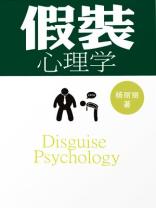 假装心理学