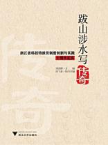 跋山涉水写传奇—--浙江省科技特派员制度创新与实践十周年纪实