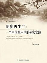 制度再生产:一个中国村庄里的分家实践
