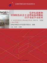 毛泽东思想和中国特色社会主义理论体系概论自学考试学习读本(2018年版)