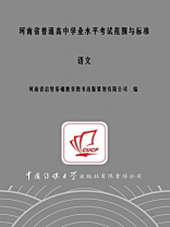 河南省普通高中学业水平考试范围与标准 语文