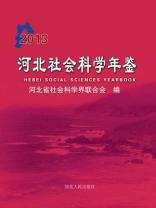 河北社会科学年鉴2013