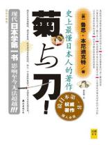 菊与刀(精华版)