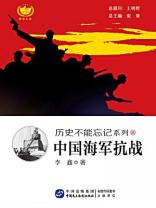 中国海军抗战