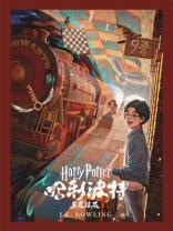 哈利·波特与魔法石(Harry Potter and the Philosopher's Stone)