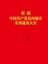 新编中国共产党党内规章实用速查大全