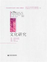 2014年·夏:文化研究(第19辑)