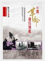 将革命进行到底(中国人民解放战争纪实系列丛书)