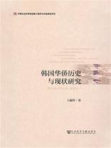 韩国华侨历史与现状研究