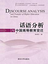 话语分析与中国高等教育变迁