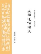 历朝通俗演义11:民国通俗演义