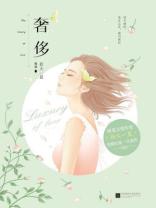 奢侈(暖爱言情作家折火一夏代表作,首度修订新增万字甜蜜番外。)