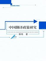 中国翻译政策研究