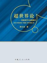 超世界论:思维程序与拓展模式