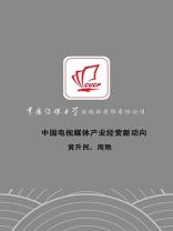 中国电视媒体产业经营新动向