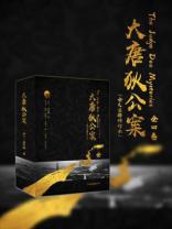 大唐狄公案(全四卷)