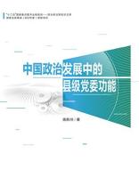 中国政治发展中的县级党委功能