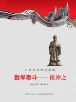 中国文化知识读本(数学泰斗:祖冲之)