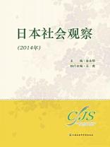 日本社会观察(2014年)