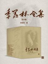 季羡林全集(全三十卷)