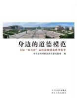"""德馨宛乡:首届""""双月评孟村道德模范""""典型事迹集萃"""