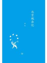 北京城杂忆(修订版)