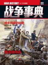 战争事典4
