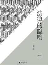 法律的隐喻(增订版)(畅销二十年的法律经典,法律是什么西窗法雨作者刘星教授经典力作。)(新民说)