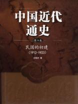 民国的初建1912-1923(中国近代通史 第六卷)