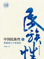 中国民族性--民族性三十年变迁