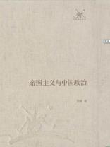 帝国主义与中国政治