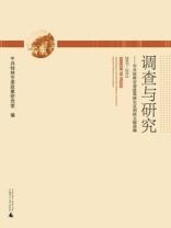 调查与研究——中共桂林市委政策研究室调研文稿选编(2007~2013)