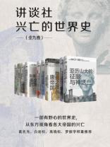 讲谈社·兴亡的世界史(全九卷)