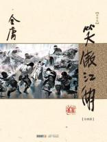 笑傲江湖:全(纯文字版)