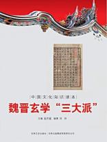 """中国文化知识读本:魏晋玄学""""三大派"""""""