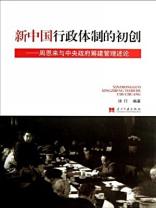 新中国行政体制的初创:周恩来与中央政府筹建管理述论