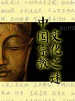 中国宗教文化之谜