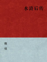 水浒后传(简体版)