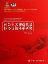 社会主义和谐社会核心价值研究