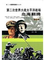 第二次世界大战太平洋战场:血海翻腾