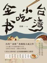 臺灣小吃全書