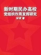 新时期民办高校党组织作用研究