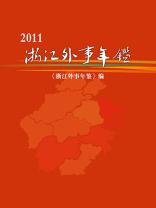 2011浙江外事年鉴