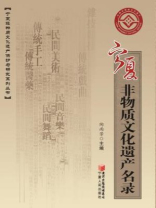 宁夏非物质文化遣产名录